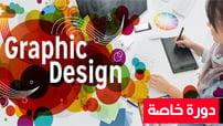 كورس-دورة-تصميم-الغرافيك-1-Graphic-Design-Course-course set-com كورس سيت دورة خاصة one to one -1