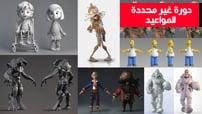 مشاريع-3D-Max-و-إنشاء-الشخصيات-3-كورس-سيتD-Max-Projects-character-modeling-courseset-com دورة غير محددة المواعيد