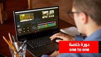 كورس-المونتاج-و-الموشن-غرافيك-كورس-سيت-courseset com دورة خاصة one to one