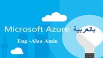 كورس مايكروسوفت أزور Microsoft Azure Course - كورس سيت