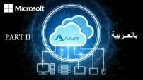 كورس مايكروسوفا أيجور Microsoft Azure course course set