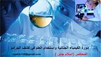 دورة-الكيمياء -الجنائية-وإستخدام-العلم-في-كشف-الجرائم