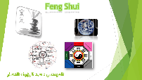 دورة Feng Shui طاقة المكان كورس سيت courseset com