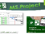 دورة Microsoft Project (Level One) كورس سيت courseset com