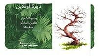دورة احتراف رسم واظهار الاشجار بالماركر كورس سيت courseset com