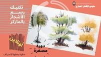 كورس تكنيك رسم الاشجار بالماركر - دورة مصغرة courseset com كورس سيت