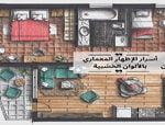 دورة-أسرار-الإظهار-المعماري-بالألوان-الخشبية-كورس-سيت-courseset-com.jpg