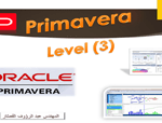 دورة (Primavera (Level Three كورس سيت courseset com