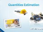 دورة Quantities Estimation (تقدير الكميات) كورس سيت courseset com