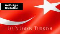 دورة-اللغة-التركية دورة خاصة -A1-كورس-سيت-courseset-com
