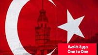 دورة اللغة التركية دورة خاصة B1 كورس سيت courseset com