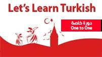 دورة-اللغة-التركية دورة خاصة-B2-كورس-سيت-courseset-com