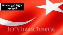 دورة-اللغة-التركية دورة غير محددة-A1-كورس-سيت-courseset-com