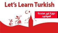 دورة-اللغة-التركية دورة غير محددة-B2-كورس-سيت-courseset-com