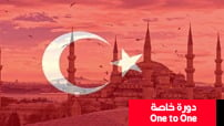 دورة-اللغة-التركية-B2-كورس-سيت-courseset-com-1 دورة خاصة مع المدرب one to one