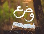 دورة مقدمة في أوزان الشعر - العروض - Arabic Poetry كورس سيت courseset com