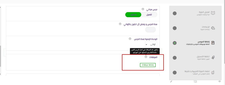 create lessont_مرفقات in courseset com