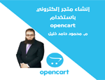 دورة إنشاء متجر إلكتروني باستخدام نظام opencart كورس سيت courseset com