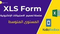 دورة تصميم الاستبيانات الالكترونية - XLS Form 2 كورس سيت courseset com
