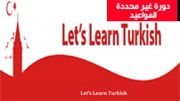 دورة اللغة التركية دورة غير محددة A2 كورس سيت courseset com