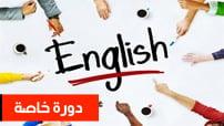 كورس سيت دورة خاصة التقوية و المحادثة في اللغة الإنجليزية A2 Elementary-A القسم الأول course set com